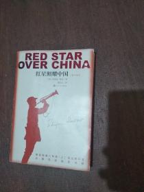 红星照耀中国(青少版)