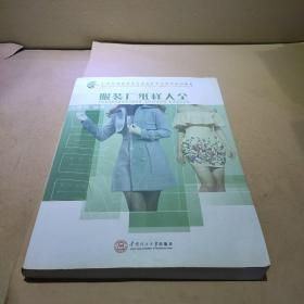21世纪高职高专艺术设计专业系列规划教材:服装厂纸样大全