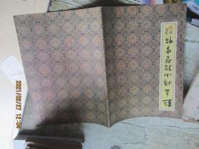 赵孟頫小楷习字帖