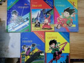 七龙珠武林大会卷(1-5)