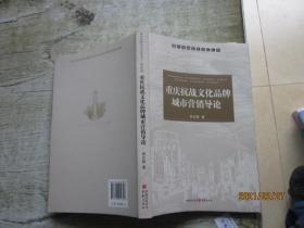 重庆母城历史文化丛书:重庆抗战文化品牌城市营销导论