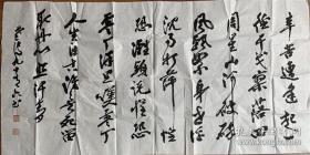 晏济元国画书法中国美术家协会会员重庆国画院名誉院长曾任重庆美术家协会副主席重庆国画院副院长等职尺寸137x69