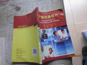 护理沟通技巧(第2版)