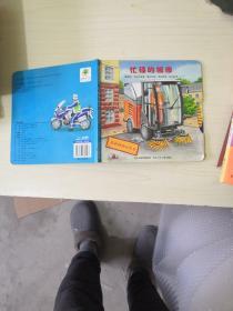 翻翻转转玩具书:忙碌的城市