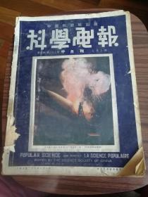 科学画报,第四卷第二十三期,中华民国二十六年七月,正版原版书。(民6)