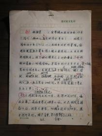 ●让文物说话:重庆市博物馆藏《梁平县32处文物史料手稿》【1999年16开33页】!