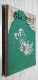 鸡公山的传说 张楚北,张书中搜集整理