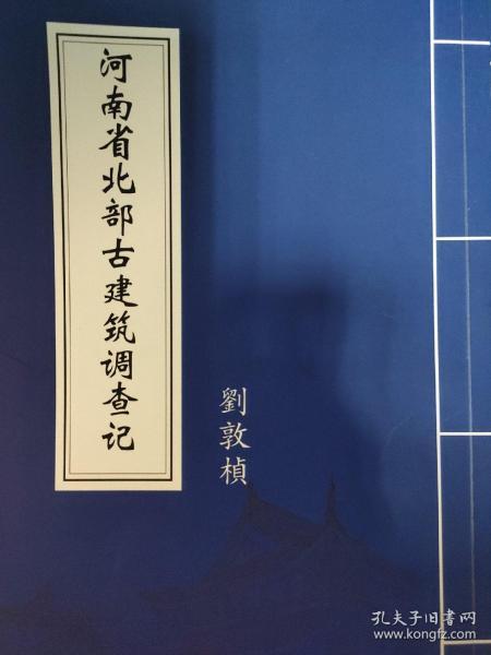 河南省北部古建筑调查记