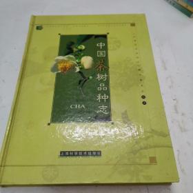 中国茶树品种志