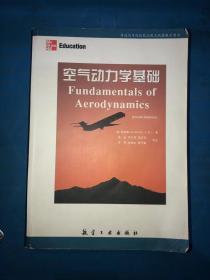 空气动力学基础 航空航天双语教学用书 没有写画