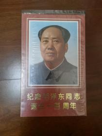 纪念毛泽东同志诞生一百周年 极限明信片