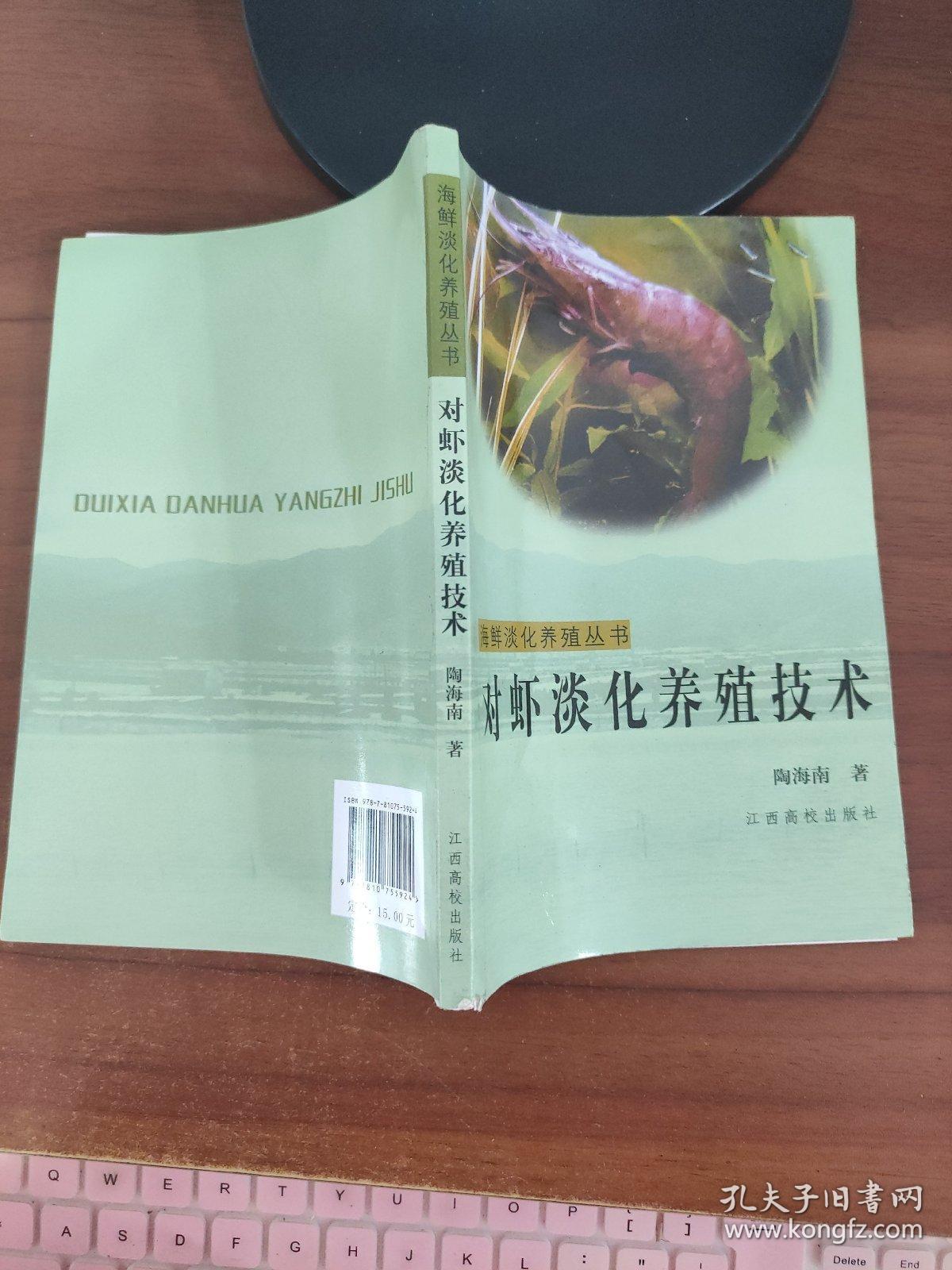 对虾淡化养殖技术——海鲜淡化养殖丛书
