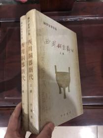 陈梦家著作集:西周铜器断代(全2册)(精装),,