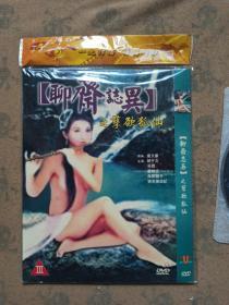 聊斋志异之孽欲狐仙(1碟DVD)