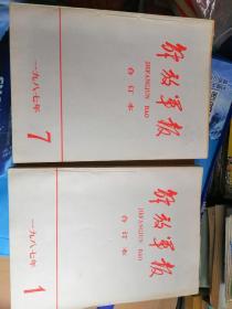 解放军报 1987 合订本,1—12