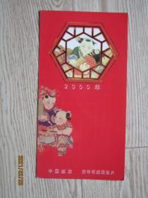 2001年中国邮政贺年有奖明信片发行纪念