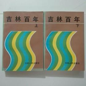 吉林百年(上下)两册