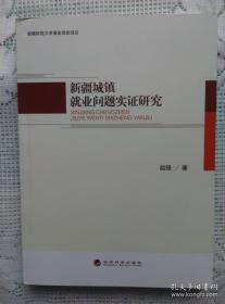 新疆城镇就业问题实证研究