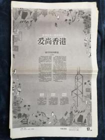重庆晨报--爱尚香港【香港回归十周年特刊】 2007年6月30日 B叠(16个版,去掉了广告版)