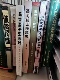 现代风水文化百科全书 下册