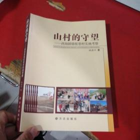 山村的守望:西海固骆驼巷村实地考察 林燕平签赠