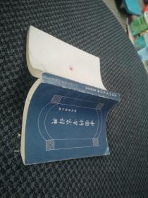 中国科学家辞典(现代第四分册)