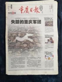 重庆日报•周末【失踪的重庆军团】  2010年4月9日 (24版)
