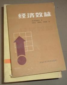 经济效益  :书架 A7