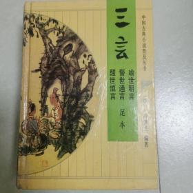 中国古典小说普及丛书:三言(喻世明言  警世通言  醒世恒言)足本