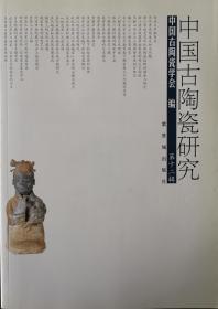 中国古陶瓷研究 第12辑