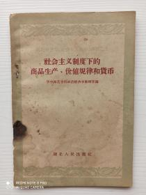 《政治经济学(社会主义部分)讲话之十  社会主义制度下的商品生产、商品生产、价值规律和货币》