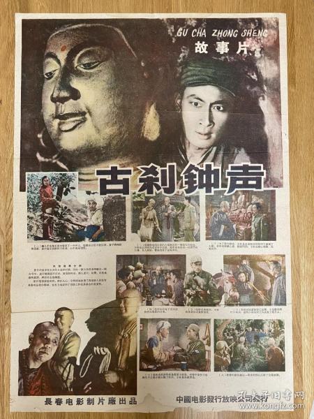 (电影海报)古刹钟声(二开)于1958年上映,长春电影制片厂出品,品相以图为准