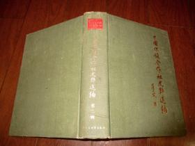 中国供销合作社史料选编 第二辑