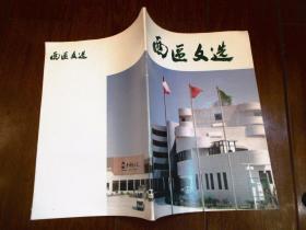 西区文选1991第一期