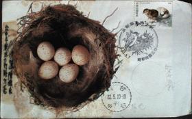 台湾邮政用品、信封、亲子与鸟类邮展,实寄