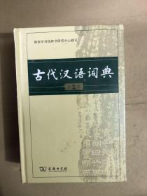 古代汉语词典(第2版)(全新未启封)