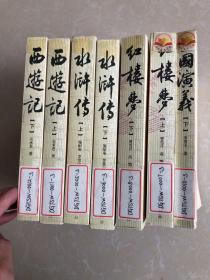 中国古代小说名著插图典藏系列:西游记(上下)水浒传(上下)红楼梦(上下)三国演义(下)共七本合售 少一本