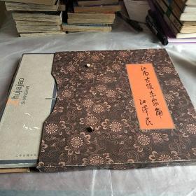 江南古镇朱家角:盒装