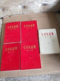 毛泽东选集一二三四五卷合售