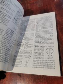 辞海(理科分册下)