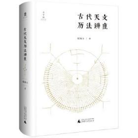古代天文历法讲座