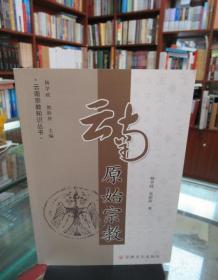 云南宗教知识丛书:云南原始宗教 一版一印