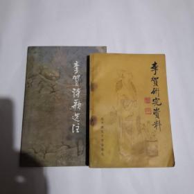 李贺诗歌选注   李贺研究资料两册合售