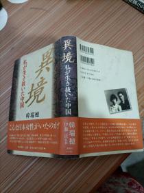 异境 私 生     日文书,书名不详,请看图