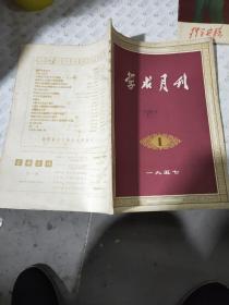 学术月刊 1957.1(创刊号)