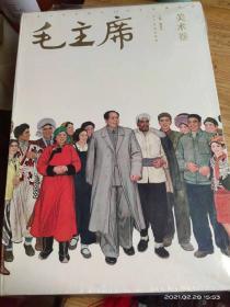 纪念毛泽东诞辰121周年影像经典·毛主席:美术卷