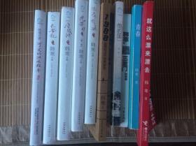 韩寒小说杂文集
