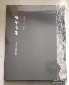 吴彬《十面灵璧图卷》 岩壑奇姿 保利吴斌拍卖图录画册图册