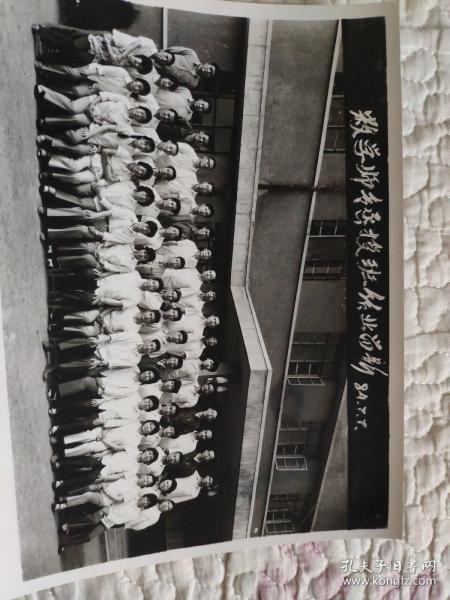 旧照片84年