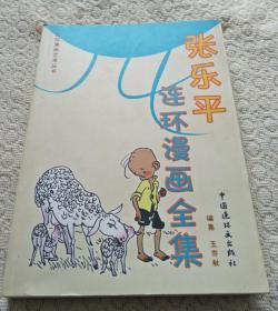 张乐平连环漫画全集